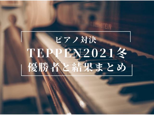 2021 てっぺん ピアノ