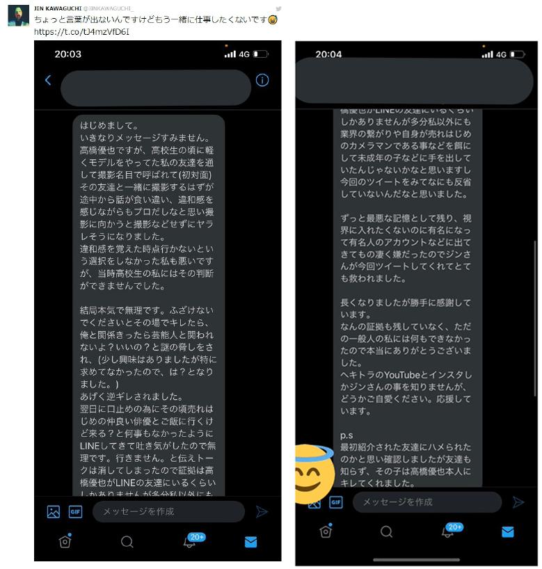 高橋優也のタレコミその②:「高校生の頃に…」