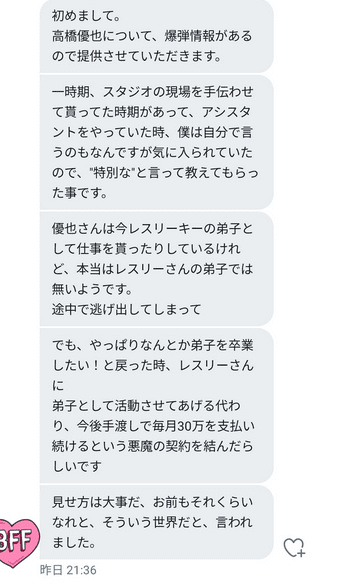 takahashiyuya