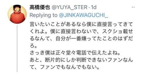 ③3月19日:高橋優也がツイッター上で反論