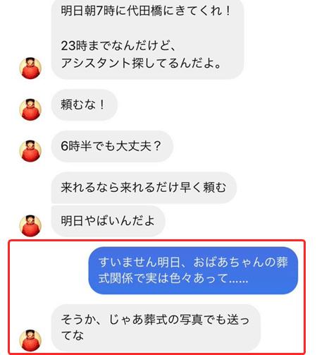 高橋優也氏のDM