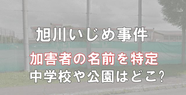 者 旭川 いじめ 画像 加害