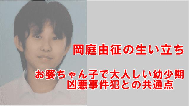日本 凶悪 事件
