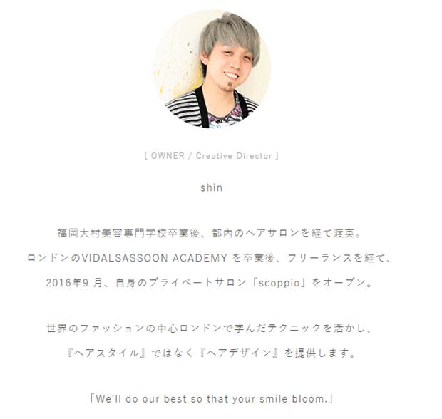 kogashinichiro